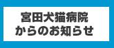 宮田犬猫病院からのお知らせ